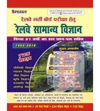 Railway Samanaya Vigyan 725 Sets