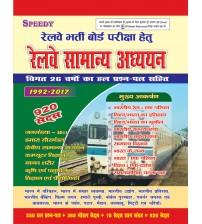 Railway Samanaya Adhayan 920 Sets
