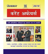 Current Affairs March 2019 (Updated till : 3 March, 2019)