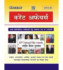 Current Affairs 2018 (Updated : 7 May, 2018)