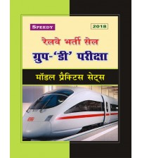 Railway Group D Practice Sets