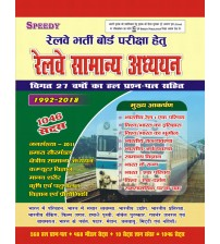 Railway Samanaya Adhayan 1046 Sets