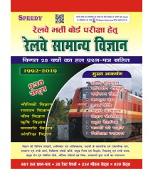 Railway Samanaya Vigyan 930 Sets (Edition 2019)