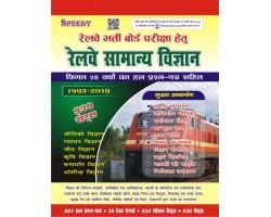 Railway Samanaya Vigyan 930 Sets (Edition 2019)
