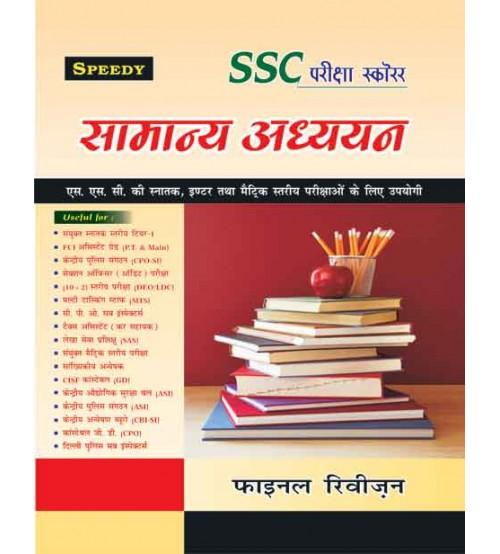 SSC Pariksha Scorer Samanya Adhayan