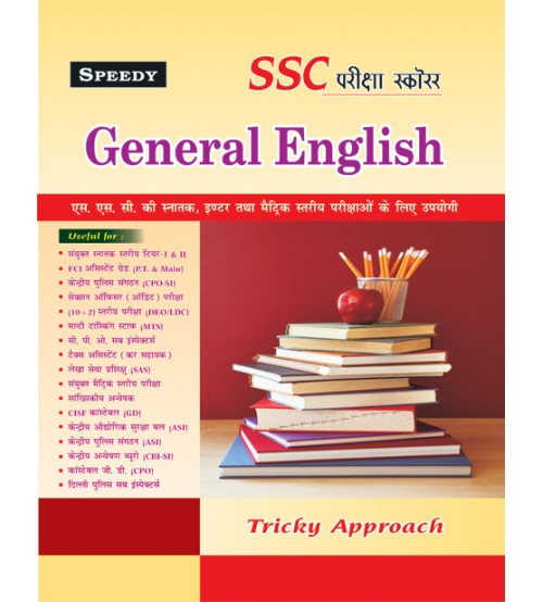 SSC Priksha Scorer General English