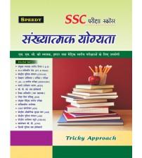 SSC Priksha Scorer Sankhyatmak Yogyata
