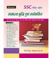 SSC Pariksha Scorer Tarkshakti