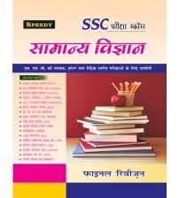 SSC Priksha Scorer Samanaya Vigyan