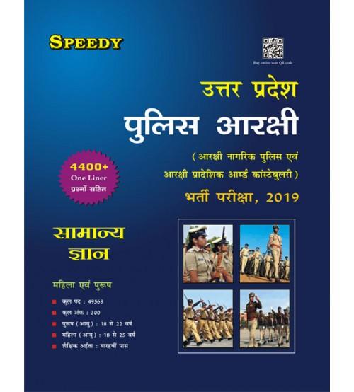 Up Police Samanaya Gyan