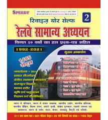 Railway Samanaya Adhayan 1495 Sets Vol - 2