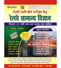 Railway Samanaya Vigyan 1185 Sets (Edition 2021)