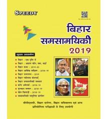 बिहार समसामयिकी  2019