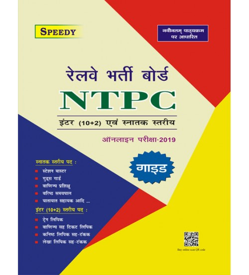 RRB NTPC Exam Guide for ASM, Goods Guard, TA, CA, TC, CC, JC