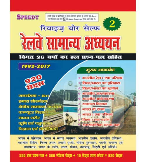 Railway Samanaya Adhayan 920 Sets Vol - 2