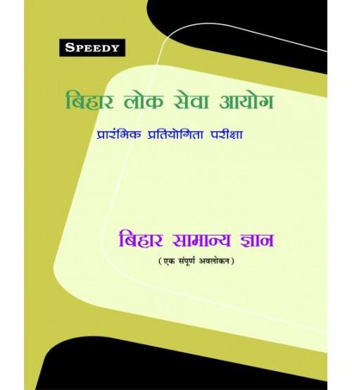 Bihar Samanya Gyan for BPSC/BSSC