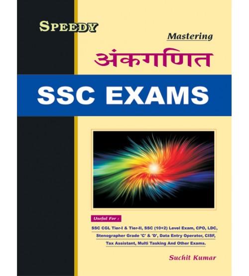 Mastering SSC Ankganit