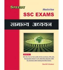 Mastering SSC Samanaya Adhayan
