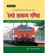 Railway Samanaya Ganit
