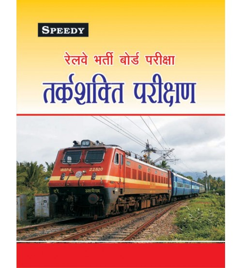 Railway Tarkshakti Parikshan