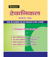 Technical Prasnotar Sangrah