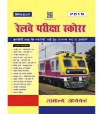 Railway Pariksha Scorer