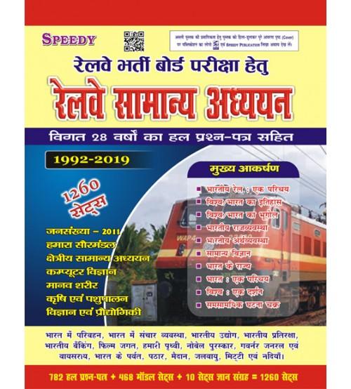 Railway Samanaya Adhayan 1260 Sets (Edition 2019)