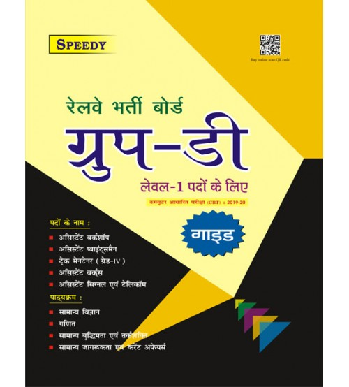 Railway Group D Exam Guide 2019