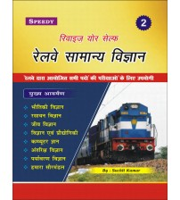 Railway Samanaya Vigyan Vol - 2