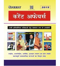 Current Affairs May 2019 (Updated till : 30 April, 2019)