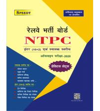 RRB NTPC. Model Practice Sets