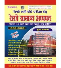 Railway Samanaya Adhayan 1390 Sets Vol - 1