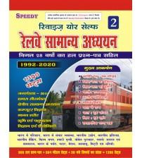 Railway Samanaya Adhayan 1260 Sets Vol - 2