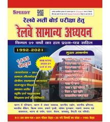 Railway Samanaya Adhayan 1495 Sets Vol - 1