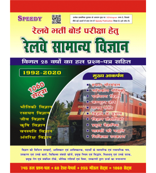 Railway Samanaya Vigyan 1060 Sets (Edition 2020)