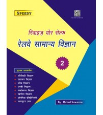 Railway Samanaya Vigyan Volume - 2 (Edition 2019)