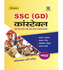 SSC GD Constable Guide 2021