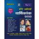 वार्षिकांक 2020 ( नवम्बर 2019 से 2 अक्टूबर 2020 तक अपडेट )