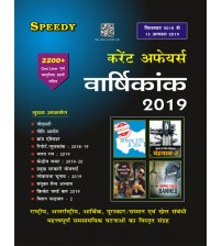 Yearly Current Affairs 2019 (March 2018 to 15 February 2019)