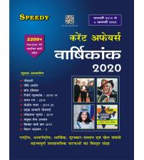 वार्षिकांक 2020 ( फरवरी 2019 से 6 जनवरी 2020 तक अपडेट )