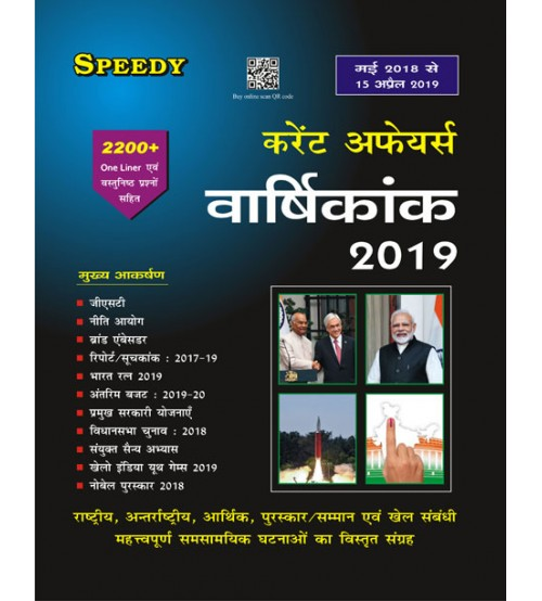 Yearly Current Affairs 2019 (May 2018 to 15 April 2019)